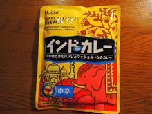 夜・hachiのキーマ・インド風カレー〔中辛〕