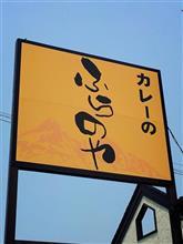 Hokkaido ATRAI・HIJET Club・・・Sで呑みオフ2日目!(爆)(*^^*)
