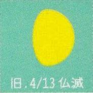 月暦 5月30日(土)