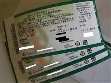 チケットゲッツ(σ゚ω゚)σ