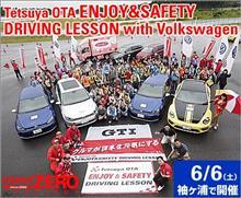 【6/6袖ヶ浦】魅力的なフォルクスワーゲンスポーツモデルが教習車!ゴルフRヴァリアントも!