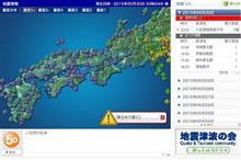 20時24分頃 小笠原で震度5強の地震が有りました