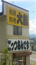 相撲料理大鷲ごっつぁんです!o(^-^)o…