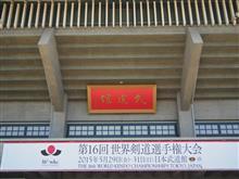 第16回世界剣道選手大会~靖国神社