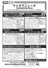 FSW3連チャン終えて明日は筑波2000 【8月迄のワンスマイベント紹介】