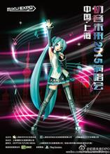 「MIku expo 2015上海」 続報・・・。開催日は2015年6月27・28日