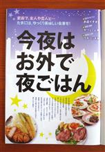 05/31 今夜はお外で夜ごはん━━━━━━(゚∀゚)━━━━━━ !!!!!!!