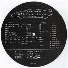 RCレコード