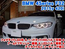 BMW 4シリーズ(F32) ヘッドライトHIDバルブ交換&フォグライトLED化&LEDバルブ装着&アームドフラッシャー装着とコーディング施工