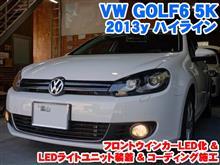 ゴルフ6(5K) フロントウインカーLED化&LEDライトユニット装着とコーディング施工