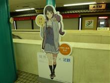 「境界の彼方×近鉄」京阪奈一日フリー切符乗り倒しの旅