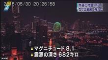 47都道府県全域で地震とは・・・。