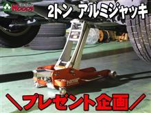 NOS 2トン アルミジャッキ プレゼント(モニター企画)→【イイね!】で申し込み完了