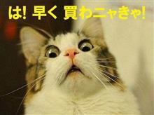 【シェアスタイル】 楽天市場スーパーセール最大30%Offのお知らせ