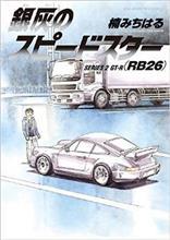 【書籍】銀灰のスピードスター SERIES 2 GT-R(RB26)