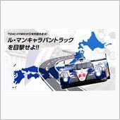 トヨタ TS040 HYBR ...