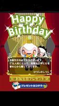 誕生日プレゼント!?