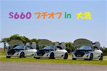 S660 プチオフ in 大洗
