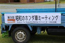 6/7(日) 第9回 昭和のホンダ車ミーティング&ホンダリアン・オフin浜松