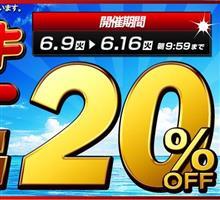 【シェアスタイル】商品入荷のお知らせ 店内商品20%off