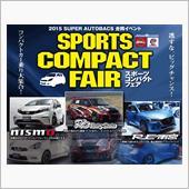 スポーツコンパクトフェア!
