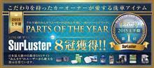 みんカラ パーツオブザイヤー 2015(上半期) 受賞!!
