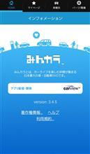 みんカラアプリ 3.4.5 バージョンアップのお知らせ(Android版)