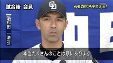 和田一浩選手2.000本安打達成! おめでとう御座います。
