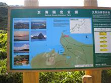 糸島の芥屋の大門に行って来ました