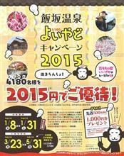 「よいやど2015キャンペーン」(温泉・食事編)