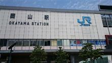 岡山へ仕事で行ってきました