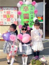 祝・姫の卒園式♪
