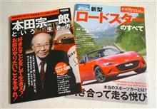 ★成人雑誌と自動車関連本しか読みません!(爆)『新型ロードスターのすべて!』&『本田宗一郎 という 生き方』!をご購入です!(*^_^*)