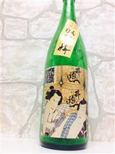 臥龍梅 (がりゅうばい) 純米吟醸