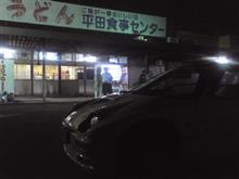 平田食事センター閉店を偲びつつ