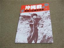 沖縄戦 NHK