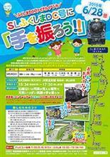 福島をSLが走ります!