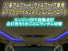 30系アルファード・ヴェルファイア専用 ルーフカラーイルミネーションコントローラ入荷!!&キャンペーン継続!!