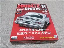 週刊ハコスカGTR Vol.3