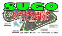 SUGO 6/24(水)4時間、7/4(土)2時間走行会 只今募集中!!