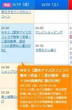 【テレビ番組】  本日の「WBS」は、 三菱自動車特集。