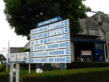 富士重工業大泉工場・ふれあい感謝祭2015(前編/私的な視点からの巻)