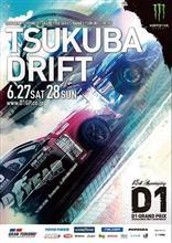 10年ぶりの筑波開催!D1 GRAND PRIX「TSUKUBA DRIFT」!!!