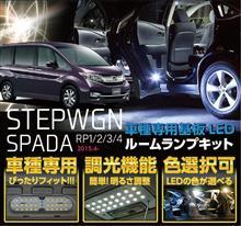 ホンダステップワゴンRP/S660ルームランプ発売開始しました!