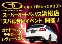 SA浜松店 「スバル合同イベント」 にガナドールマフラーも参加します!