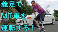 義足でもMT車は問題なく運転できます!