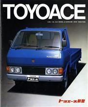 四代目トヨタ・トヨエースのCMを初めて見た!