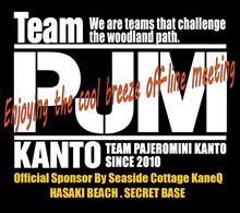 【日程確定】第33回Team PJM KANTO大人は呑み!子供は花火!納涼オフ会in海の家「かねきゅう」