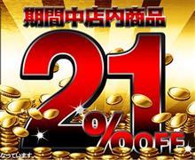 【シェアスタイル】再度販売開始のお知らせ!! 店内商品21%off