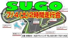 7/4(土) SUGO2時間走行会!